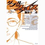 ダブル・フェイス<2>(ビッグ コミックス) [コミック]