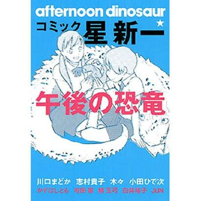 午後の恐竜 [コミック]