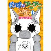 肉球プニプニ日記 1 [コミック]