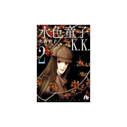 水色童子K.K.<2>(コミック文庫(女性)) [文庫]