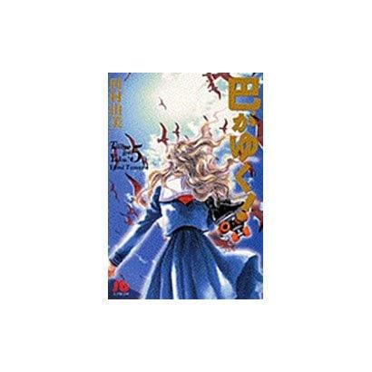 巴がゆく!<5>(コミック文庫(女性)) [文庫]