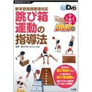 新学習指導要領対応 跳び箱運動の指導法-よくわかるDVDシリーズ [ムックその他]