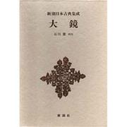 大鏡(新潮日本古典集成) [全集叢書]