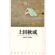 上田秋成(新潮古典文学アルバム〈20〉) [全集叢書]