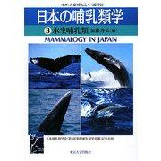 日本の哺乳類学〈3〉水生哺乳類 [全集叢書]