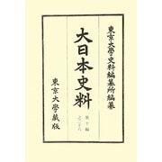 大日本史料〈第10編之26〉 [全集叢書]
