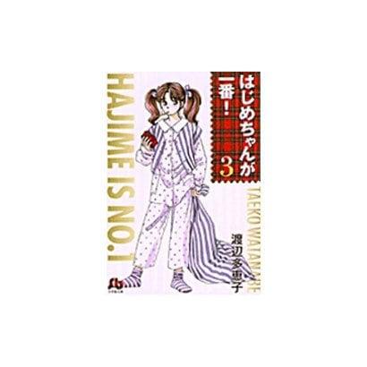 はじめちゃんが一番!<3>(コミック文庫(女性)) [文庫]