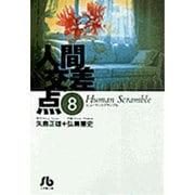 人間交差点(ヒューマンスクランブル)<8>(コミック文庫(青年)) [文庫]