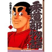 柔道部物語 4(講談社漫画文庫 こ 1-12) [文庫]