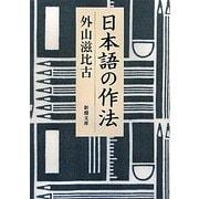 日本語の作法(新潮文庫) [文庫]