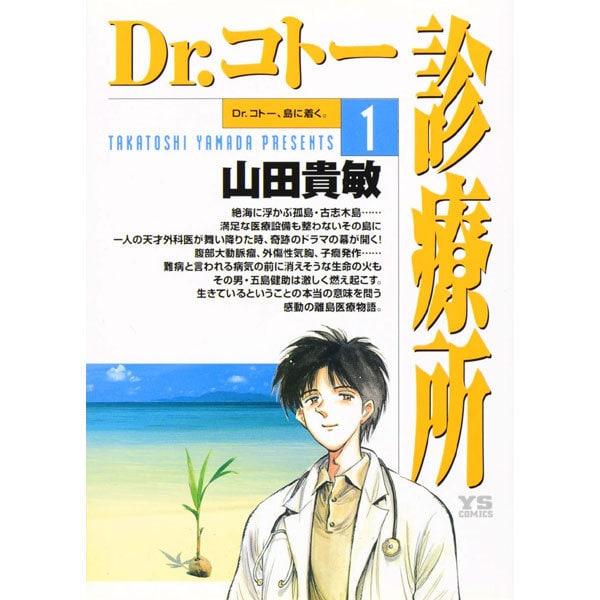 Dr.コトー診療所<1>(ヤングサンデーコミックス) [コミック]