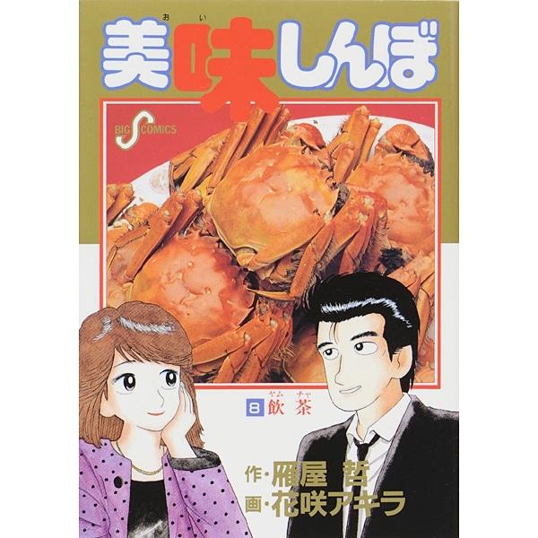美味しんぼ<8>-飲茶☆(ヤムチャ)☆(ビッグ コミックス) [コミック]