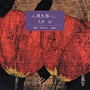 人間失格 上(新潮CD)