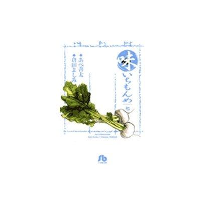 味いちもんめ<7>(コミック文庫(青年)) [文庫]