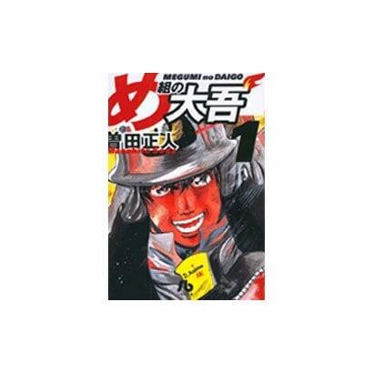 め組の大吾(小学館文庫)<1>(コミック文庫(青年)) [文庫]