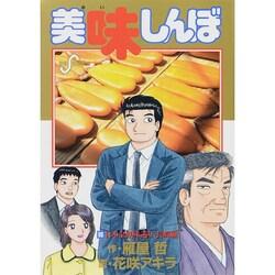 美味しんぼ<98>(ビッグ コミックス) [コミック]