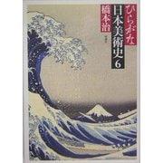 ひらがな日本美術史〈6〉 [単行本]