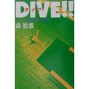 DIVE!!〈3〉SSスペシャル'99 [単行本]