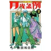 月光条例<2>(少年サンデーコミックス) [コミック]