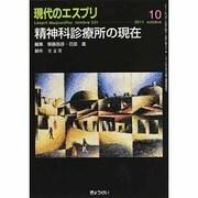 精神科診療所の現在(現代のエスプリ no. 531) [ムックその他]