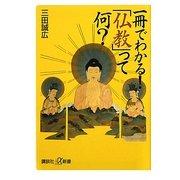 一冊でわかる!「仏教」って何?(講談社プラスアルファ新書) [新書]