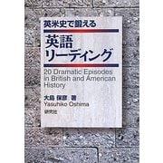 英米史で鍛える英語リーディング [単行本]