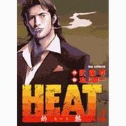 HEAT(灼熱) 4(ビッグコミックス) [コミック]
