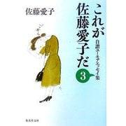 これが佐藤愛子だ〈3〉―自讃ユーモアエッセイ集(集英社文庫) [文庫]
