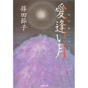 愛逢い月(集英社文庫) [文庫]