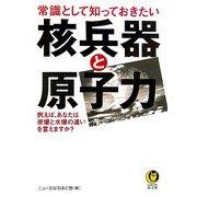 常識として知っておきたい核兵器と原子力(KAWADE夢文庫) [文庫]