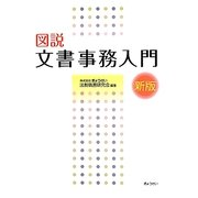 図説文書事務入門 新版 [単行本]