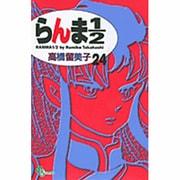 らんま1/2〔新装版〕<24>(少年サンデーコミックス) [コミック]