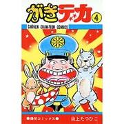 がきデカ 4(少年チャンピオン・コミックス) [コミック]