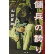 傭兵の誇り―日本人兵士の実録体験記 [単行本]