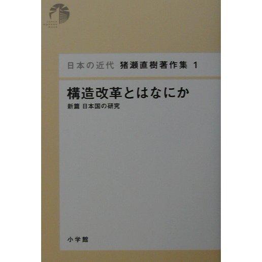 構造改革とはなにか―新篇日本国の研究(日本近代 猪瀬直樹著作集〈1〉) [単行本]