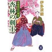 杏林の剣士―甘味侍江戸探索(学研M文庫) [文庫]