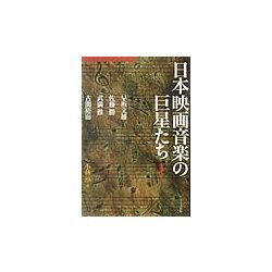 日本映画音楽の巨星たち〈1〉早坂文雄・佐藤勝・武満徹・古関裕而 [単行本]