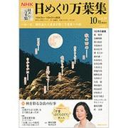 NHK日めくり万葉集 vol.19 10月放送分(講談社MOOK) [ムックその他]