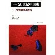 シリーズ20世紀中国史〈1〉中華世界と近代 [全集叢書]