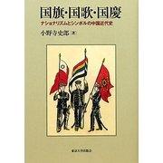 国旗・国歌・国慶―ナショナリズムとシンボルの中国近代史 [単行本]