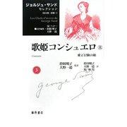 歌姫コンシュエロ―愛と冒険の旅〈上〉(ジョルジュ・サンドセレクション〈第3巻〉) [全集叢書]