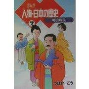 まんが 人物・日本の歴史〈7〉明治時代 [単行本]