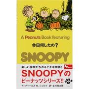 今日何したの?(A Peanuts Book featuring SNOOPY〈24〉) [新書]