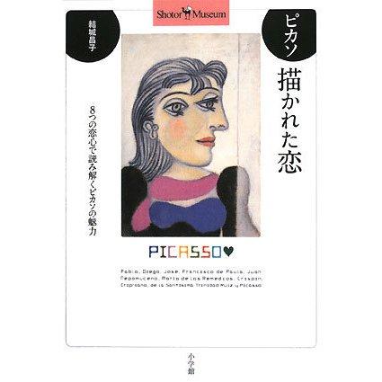 ピカソ 描かれた恋―8つの恋心で読み解くピカソの魅力(Shotor Museum) [全集叢書]
