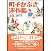 町子かぶき迷作集 [文庫]