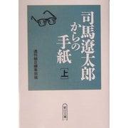 司馬遼太郎からの手紙〈上〉(朝日文庫) [文庫]