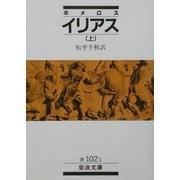 イリアス〈上〉(岩波文庫) [文庫]