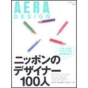 ニッポンのデザイナー100人(AERA Mook AERA DESIGN) [ムックその他]