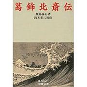 葛飾北斎伝(岩波文庫) [文庫]