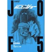 あしたのジョー 5 ハイグレイド版(KCデラックス) [コミック]